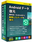 Android データ 復元 for Mac