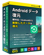 Android データ 復元