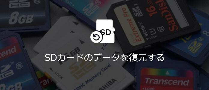 カード 復元 sd SDカードを初期化および初期化からデータを復元する方法