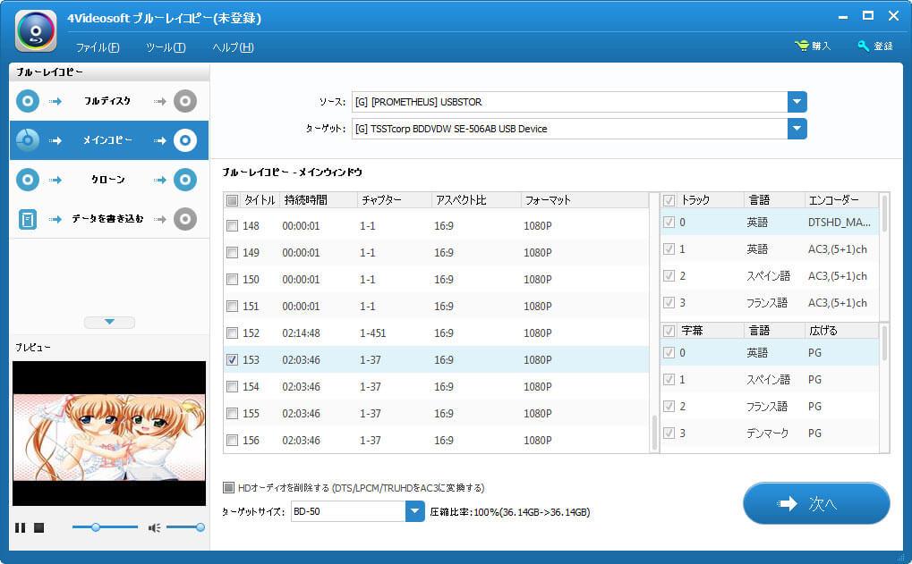 4Videosoft Blu-ray Copy full screenshot