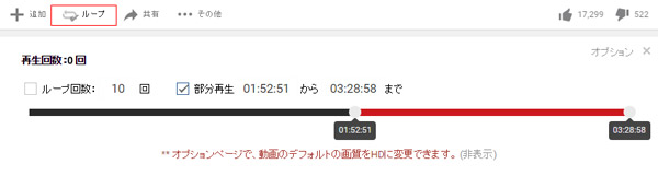 「Looper for YouTube