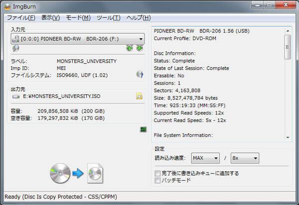 3つのDVDをISOファイルに変換す...