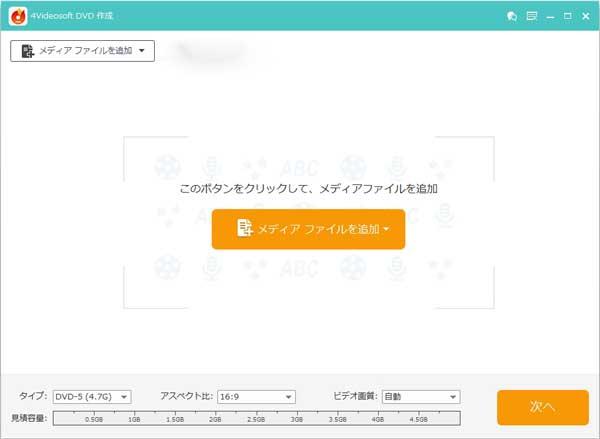 4Videosoft DVD creator full screenshot