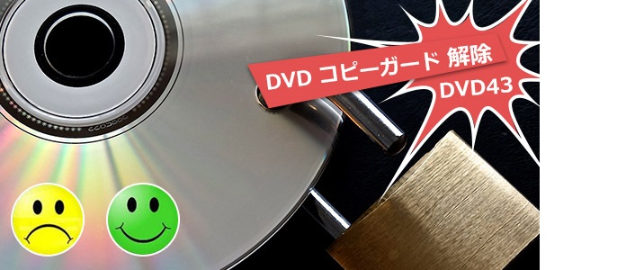 dvd ダビング フリー ソフト コピー ガード