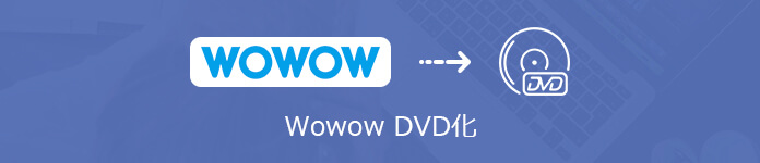 WoWoW DVD ダッピング