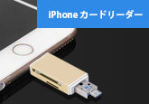 iPhone SDカードリーダー