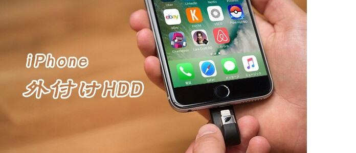 iphone バックアップ 外 付け hdd 直接