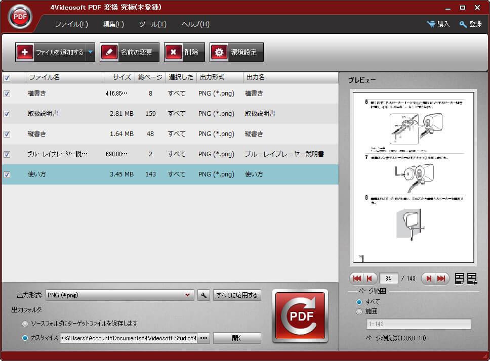 jpeg を pdf 変換 フリー ソフト