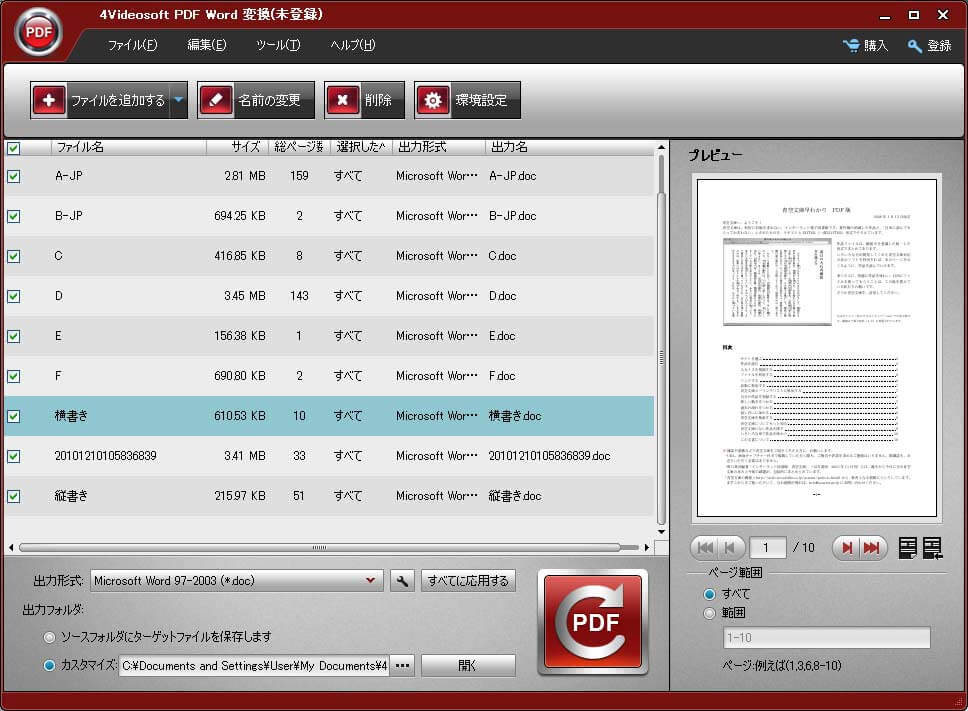 pdf jpg 変換 フリー ソフト