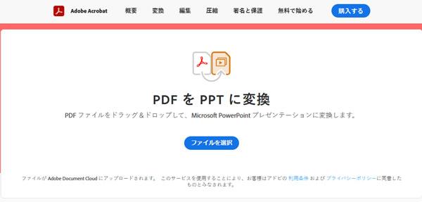 変換 pdf pptx