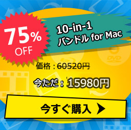 10-in-1バンドル for Mac