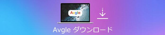 avgle ダウンロード googlechrome
