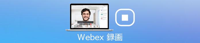 録画 webex
