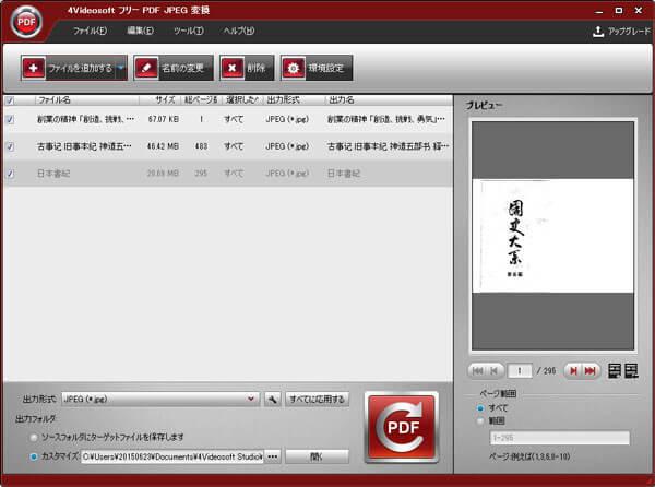 pdf bmpファイル 変換