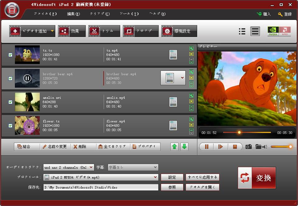 iPad/iPad mini用に動画のファイル形式を変換する …