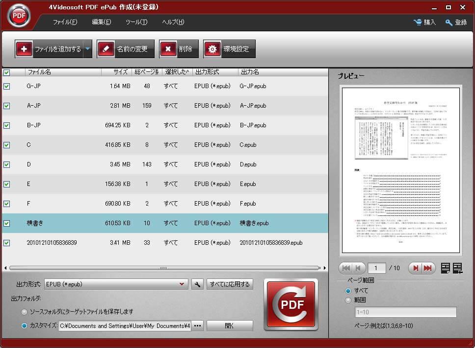 indesignデータ pdf 変換 フリー
