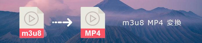 超便利】HLS(m3u8+ts)形式の動画をMP4に変換する方法