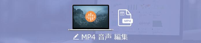 編集 mp4