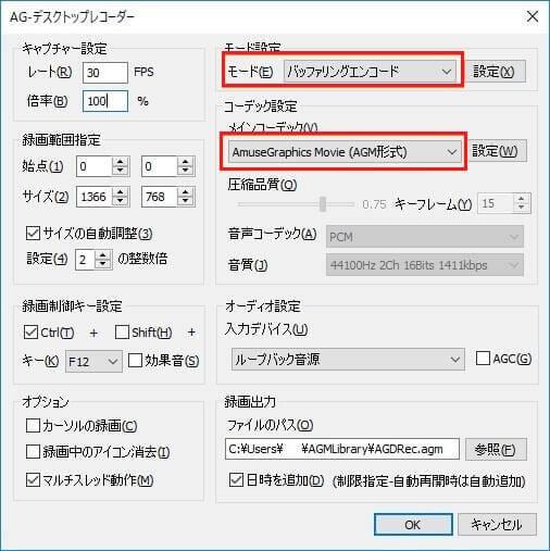 Ag デスクトップ レコーダー