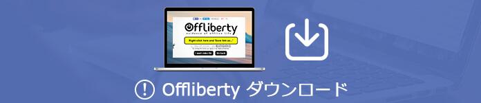 【超簡単】YouTube動画をofflibertyでMP3やMP4に ...